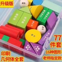 认识立体几何图形学具小学一年级上册数学形状教具套装正方体积木