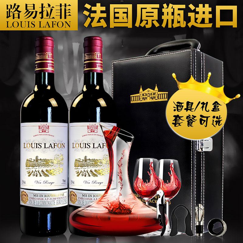 法国红酒路易拉菲原瓶原装进口干红葡萄酒2支装正品礼盒酒具套装