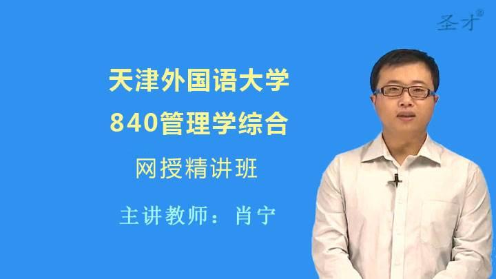 2020年天津外国语大学840管理学综合网授精讲班