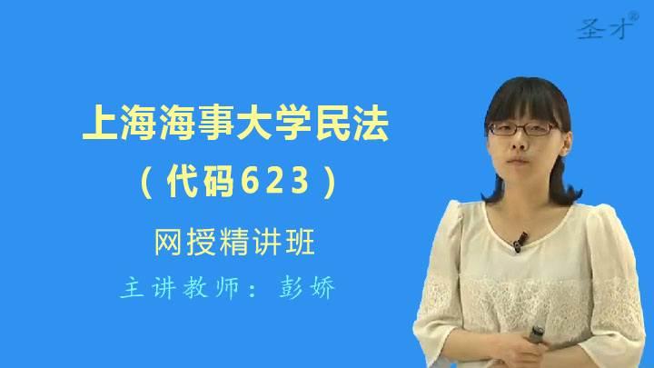 2021年上海海事大学623民法网授精讲班