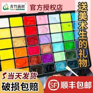 青竹水粉套装果冻美术生 42色颜料盒