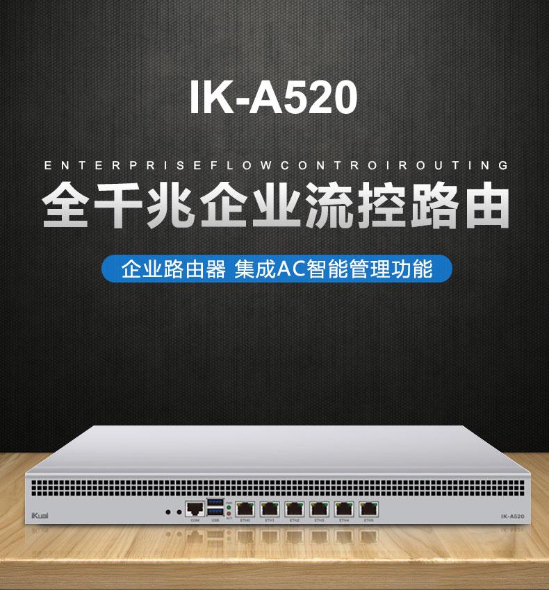 愛速(iKuai)A 520全千企業のルータ商用行為管理ACベルトマシン400台