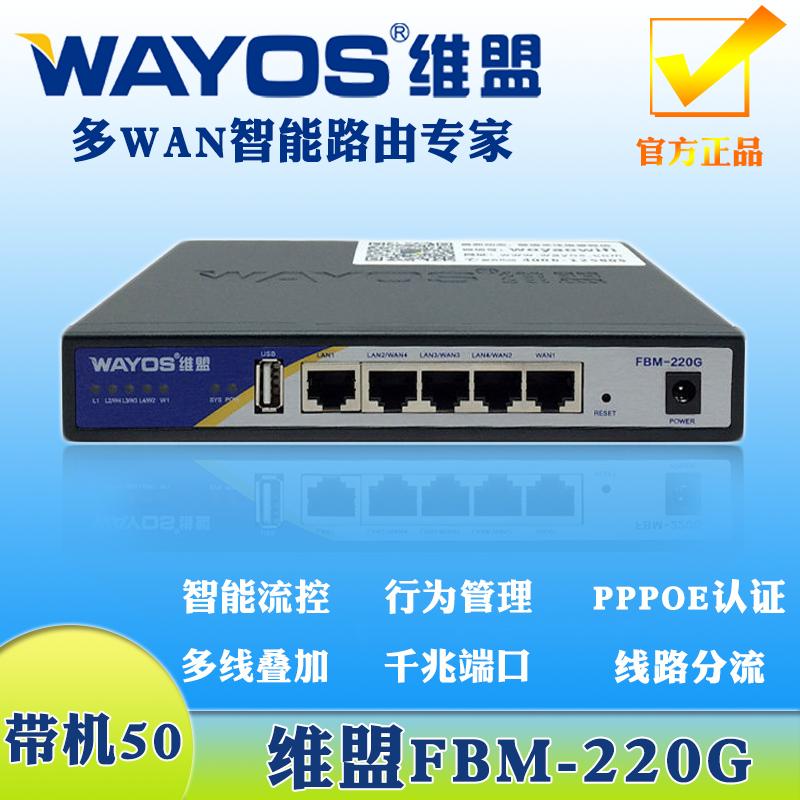 WAYOS提携企業級ギガルータケーブル多WAN口ブロードバンド重畳スマートQOS携帯電話PPPOE認証ネット利用行為管理会社ネットカフェ賃貸屋FBM-220 G