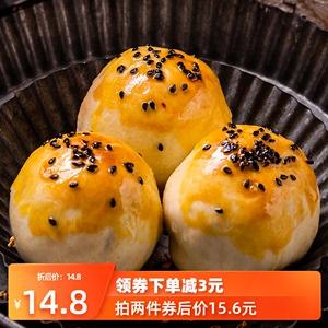 林淑盛手工网红零食雪媚娘咸蛋黄酥早餐面包整箱美食糕点食品小吃