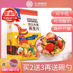 领25元券购买水果坚果营养早餐即食酸奶燕麦片
