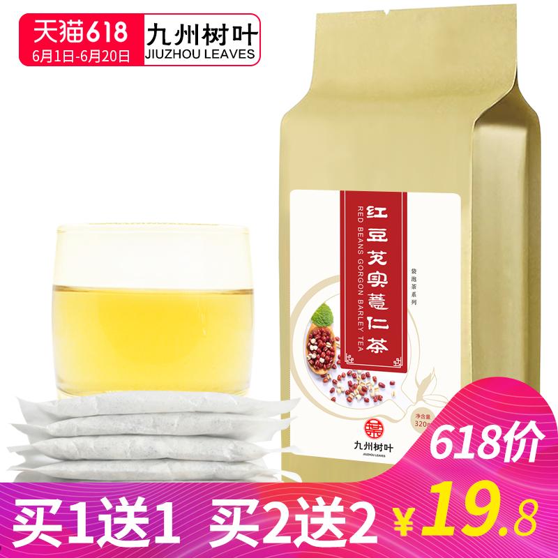 Красный Клейкий рис, клейкий рис, чай, красная фасоль красный 薏仁 米 祛 Удалить чайный чай с чаем пакет