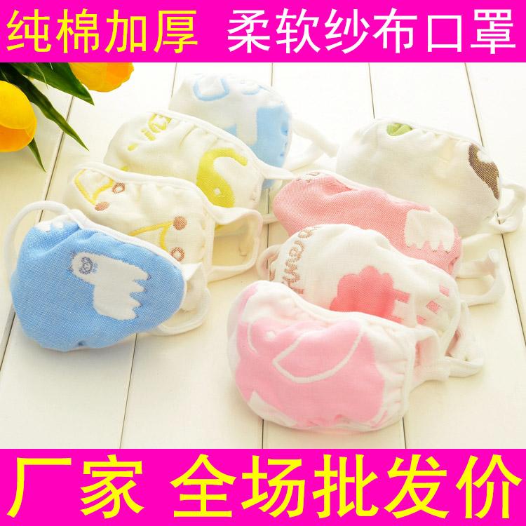 6 утолщённый слоя хлопчатобумажная пряжа ткань маски ребенок ребенок мягкий маски / для предотвращения ветровой пыль противо болезнь яд маски 0-5 лет