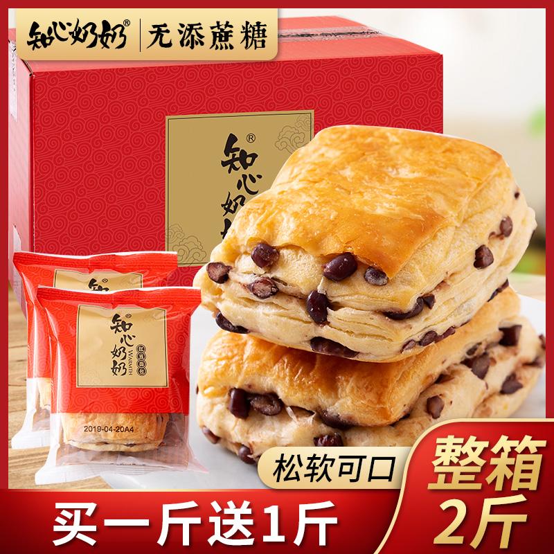 红豆小面包无糖精零食品整箱蛋糕早餐糖尿人糖尿饼病人专用木糖醇