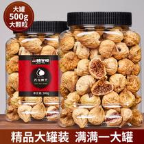 无花果干罐装500g新疆特产无新鲜水果干雪花酥材料小零食蜜饯