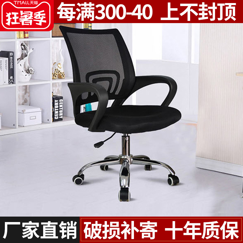 Офисные стулья / Компьютерные кресла Артикул 593907030273