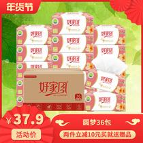 好家风抽纸家用实惠装整箱36包擦手纸餐巾纸饭店专用小包装卫生纸