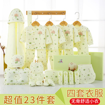 Cotton Baby clothes newborn gift box set autumn and winter newborn full moon baby supplies Gift