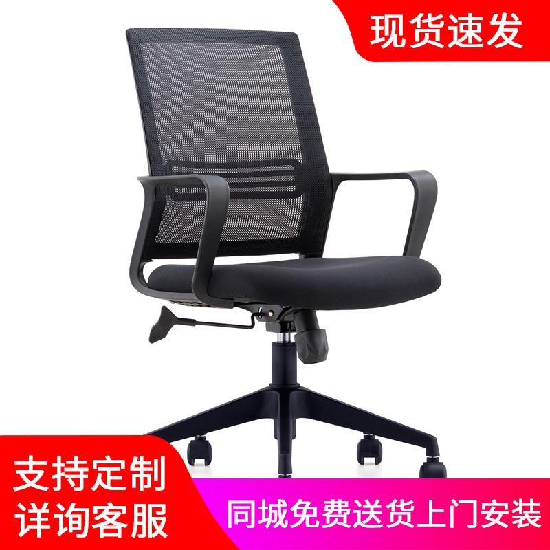 深圳网布办公椅员工椅子可升降转椅弓形办公电脑椅职员家用游戏椅