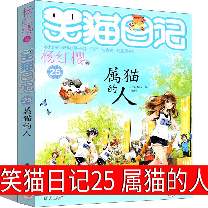 笑猫日记最新版25属猫的人单本杨红樱小学生三年级四年级五年级六年级课外书自选明天出版社儿童读物6-7-8-10-12岁非注音版漫画版
