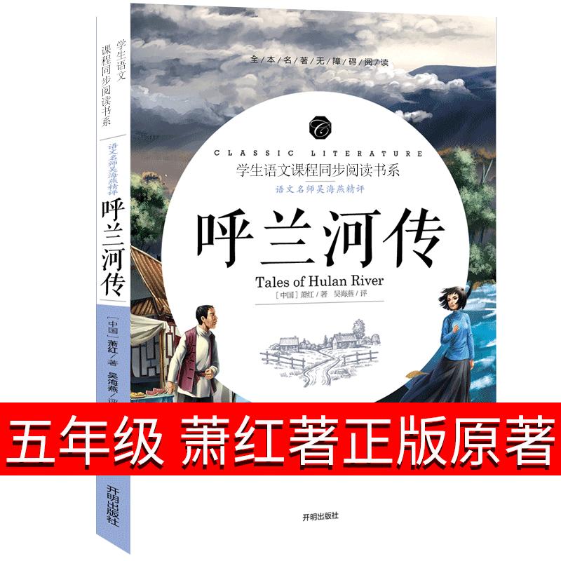 呼兰河传萧红正版包邮五年级的图书