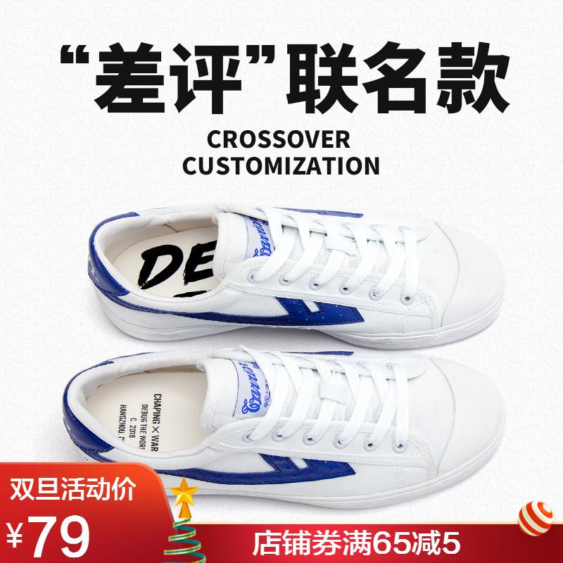 回力chaping联名帆布鞋黑市女鞋2018新款百搭韩版学生爆改小白鞋