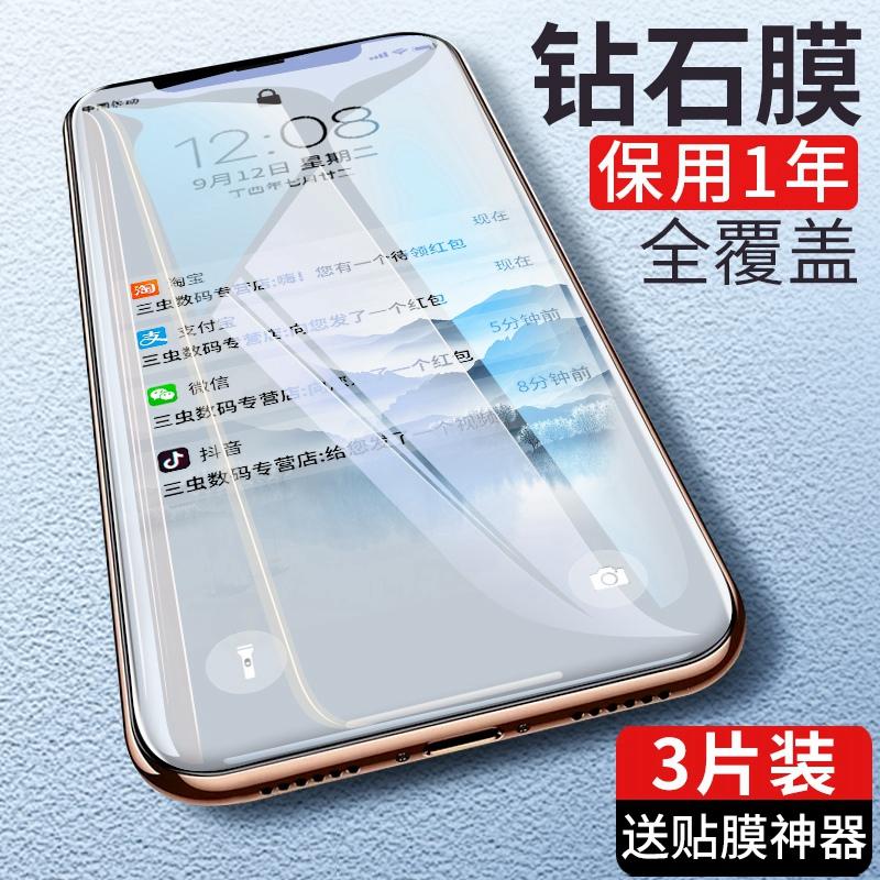 iPhoneX钢化膜Xs苹果X防窥膜XR全屏覆盖XMax手机iPhones贴膜Max全包iponex防窥mas8xmas防摔iPhonexr半iPhone