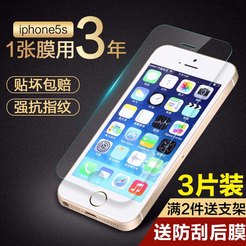 苹果5s钢化膜iphone5s手机前后玻璃贴膜5c全屏SE全包边4s抗蓝光ip5屏保刚化mo护眼ipone5s前后s磨砂全包防爆c图片