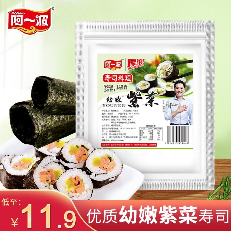 阿一波寿司海苔50张 紫菜包饭海味零食寿司材料 食材烤海苔大片
