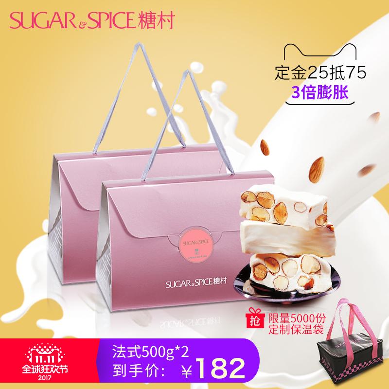 预售最后半小时:高圆圆婚礼同款,台湾进口 糖村 法式牛轧糖500g*2盒