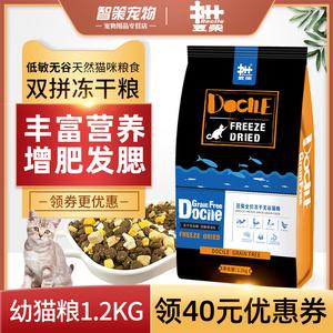 豆柴无谷冻干室内成猫猫粮1.2kg成年猫咪主粮成猫专用增肥发腮