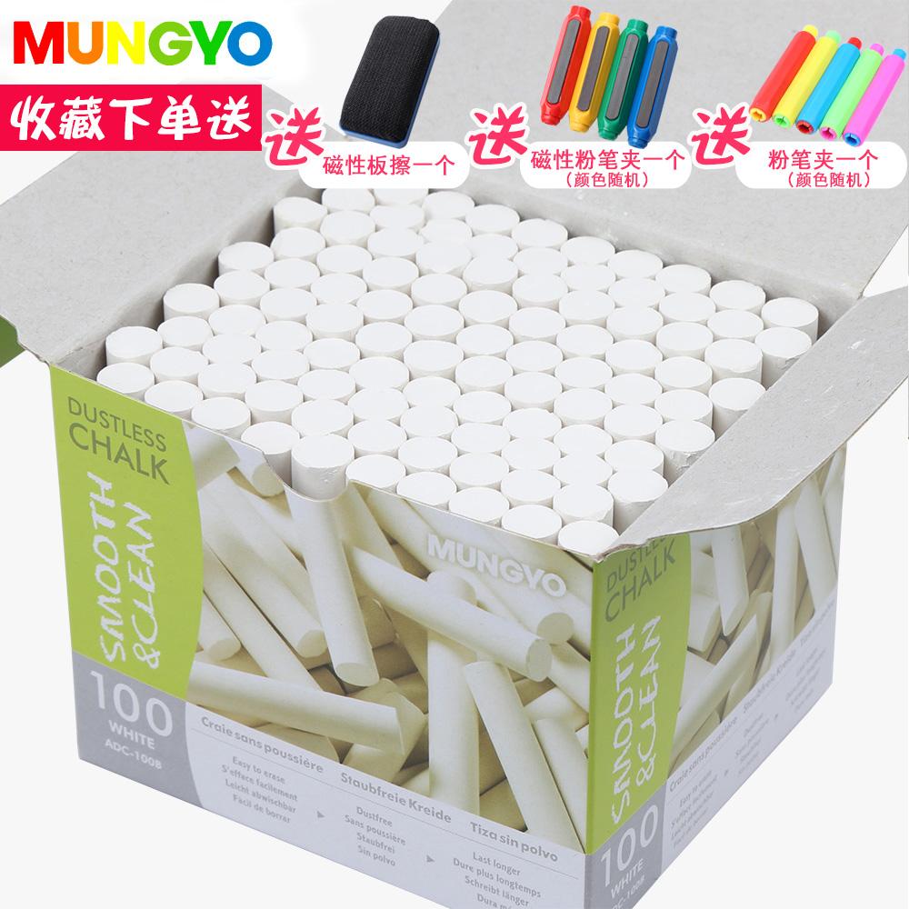 官方正品韩国进口MUNGYO 盟友白色无尘粉笔 无毒白色粉笔100支装 公考黑板教师老师学生课堂儿童粉笔