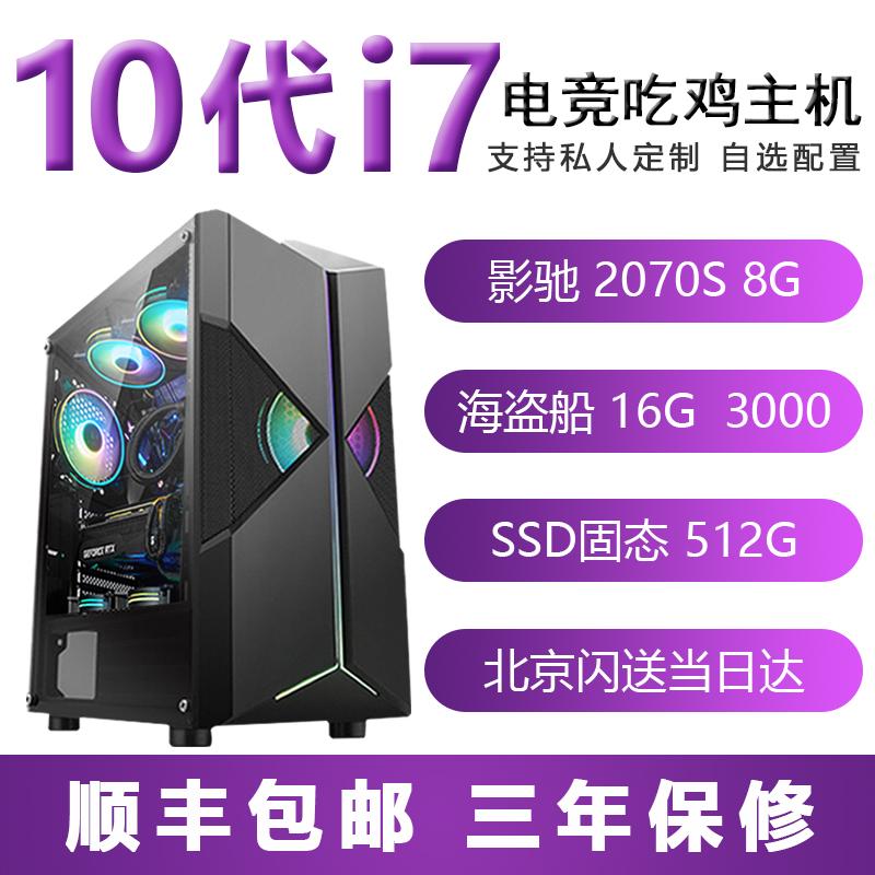 高配水冷游戏电竞diy吃鸡台式电脑主机组装整机i510700Ki79700k