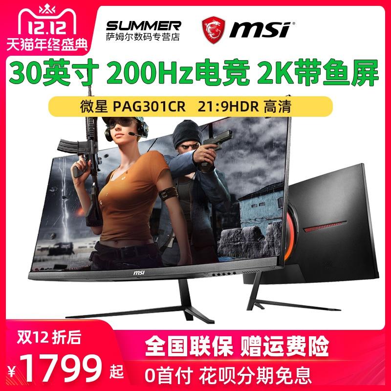 【顺丰】微星30英寸2K显示器21:9HDR电脑144 200HZ带鱼屏PAG301CR