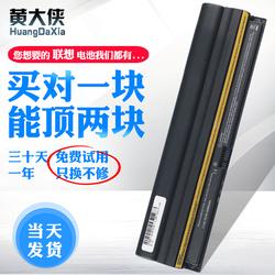 黄大侠 ibm 联想  e10 电池 x100 X120e E11 x100e 笔记本电池