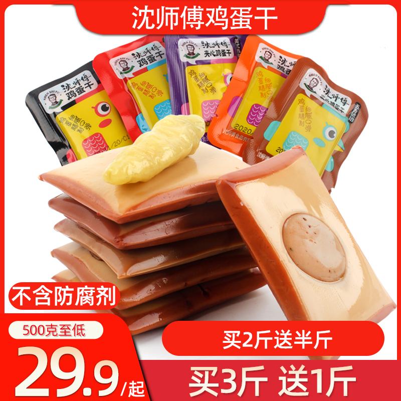 沈师傅鸡蛋干零食五香味香干小包装500g非四川豆干多口味散装休闲
