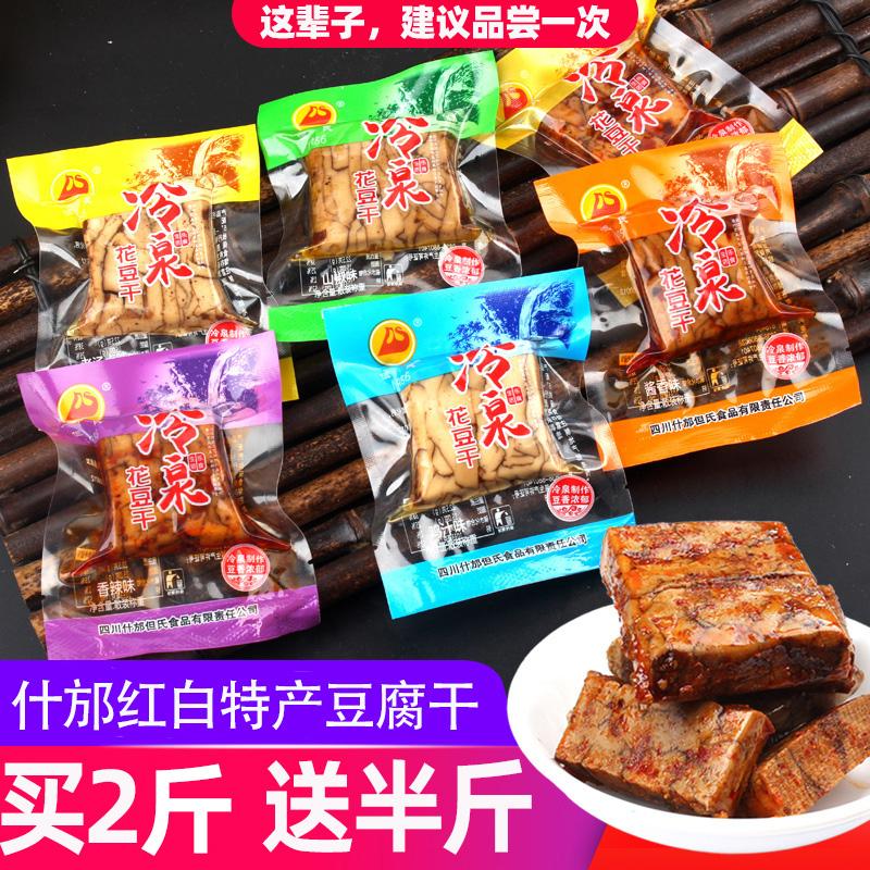 四川豆干麻辣小包装小零食但氏豆腐干什邡红白特产冷泉花豆干500g