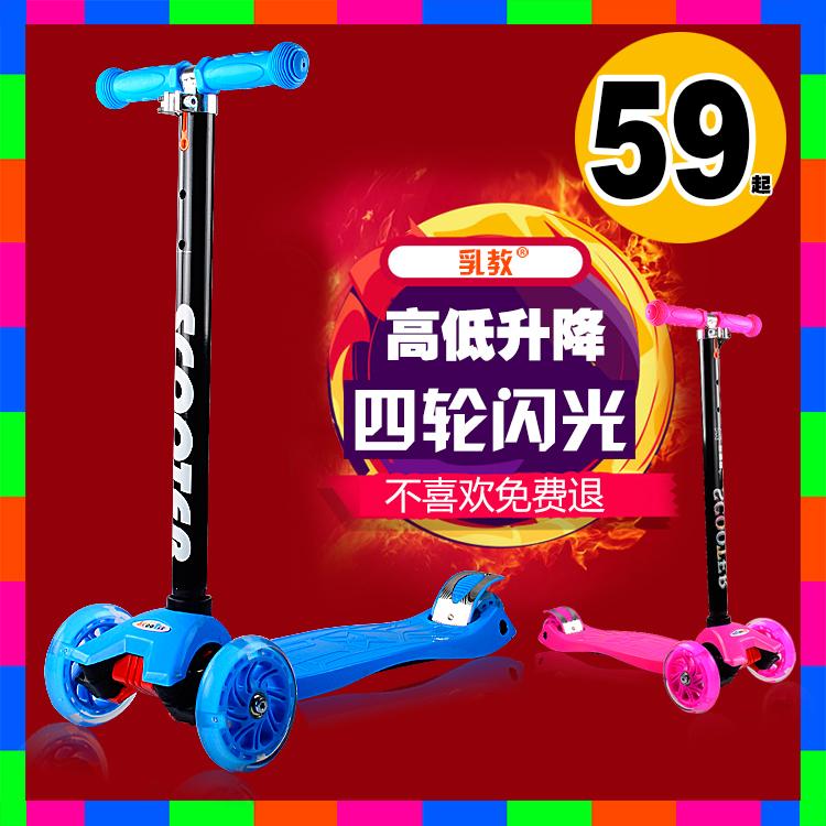 乳教正品兒童滑板車三輪四輪寶寶踏板車3~4~5~6~7~8歲閃光衝浪式