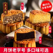 【杏花楼】多口味月饼100g 广式散装月饼传统经典伍仁豆沙奶椰
