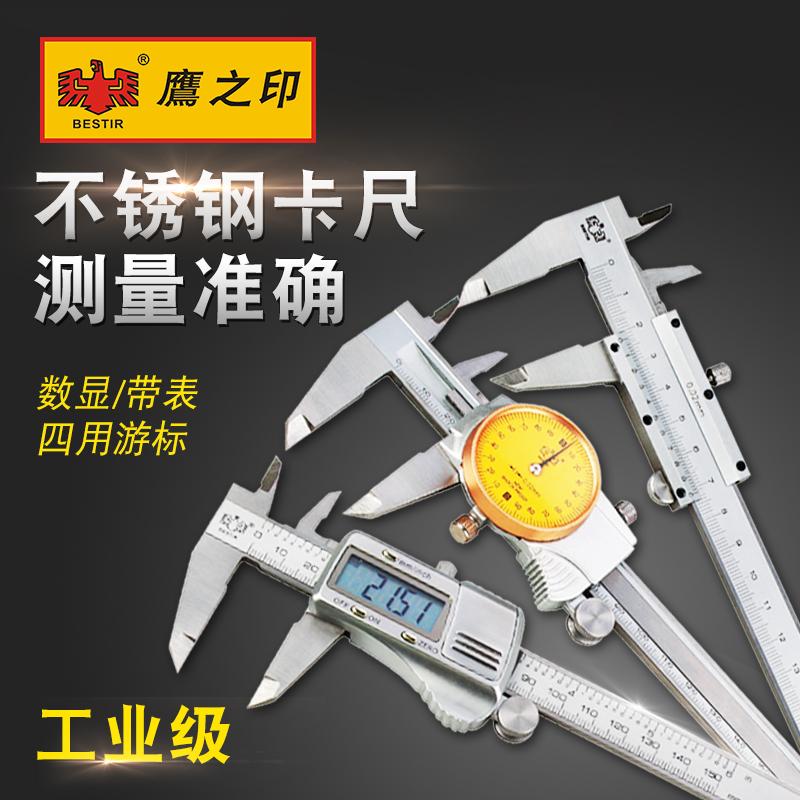 鹰之印工具 不锈钢电子数显/带表卡尺 四用游标卡尺工业级