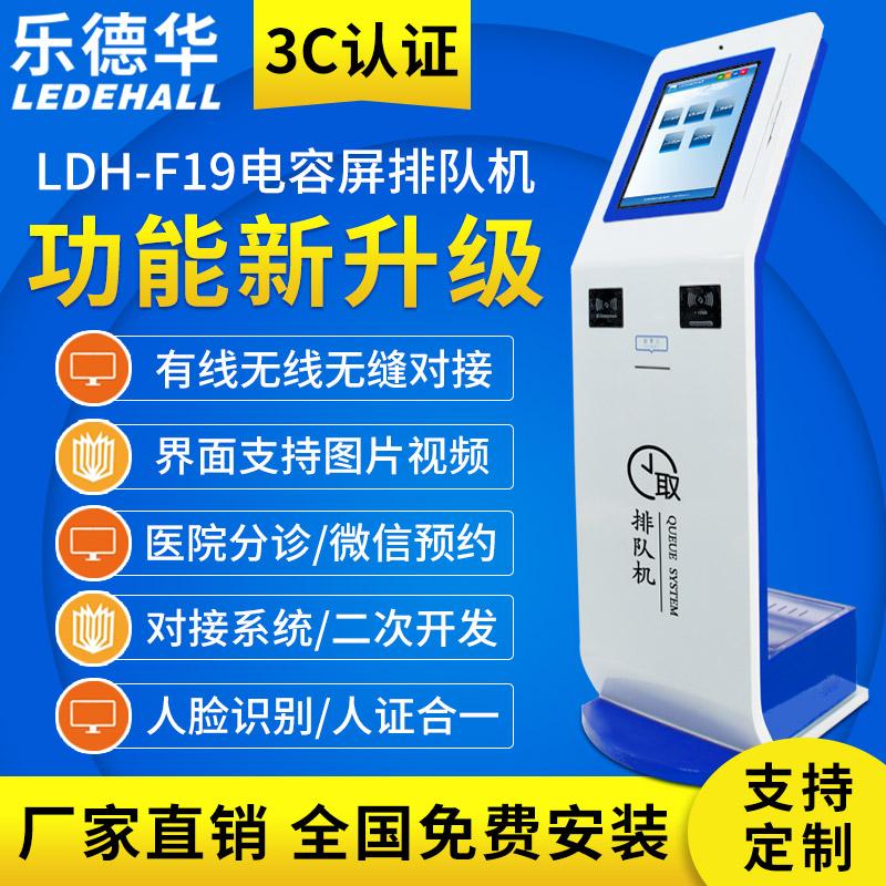 乐德华LDH-F19无线排队机证券银行取号机叫号机取票机可上门安装