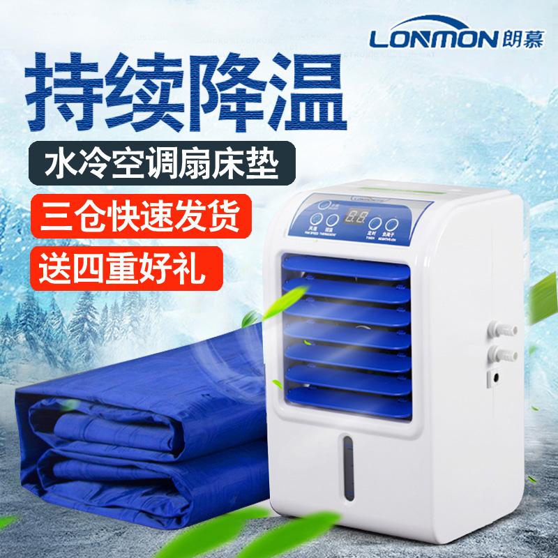 朗慕水冷空调扇制冷凉爽垫家用床垫券后348.00元