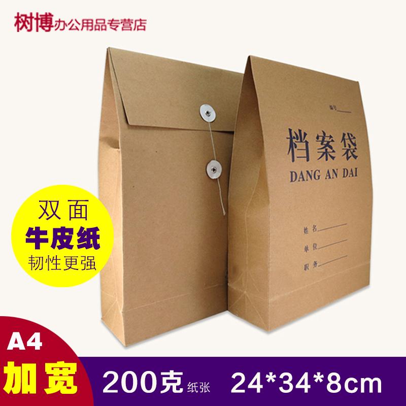 8公分档案袋 200G牛皮纸投标袋A4加宽资料袋 纸质文件袋A4标书袋