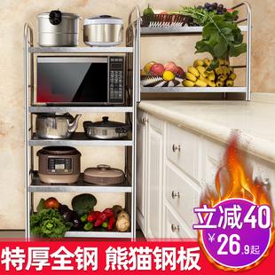 创步不锈钢厨房置物架落地多层微波炉烤箱收纳架储物用品锅碗架子价格