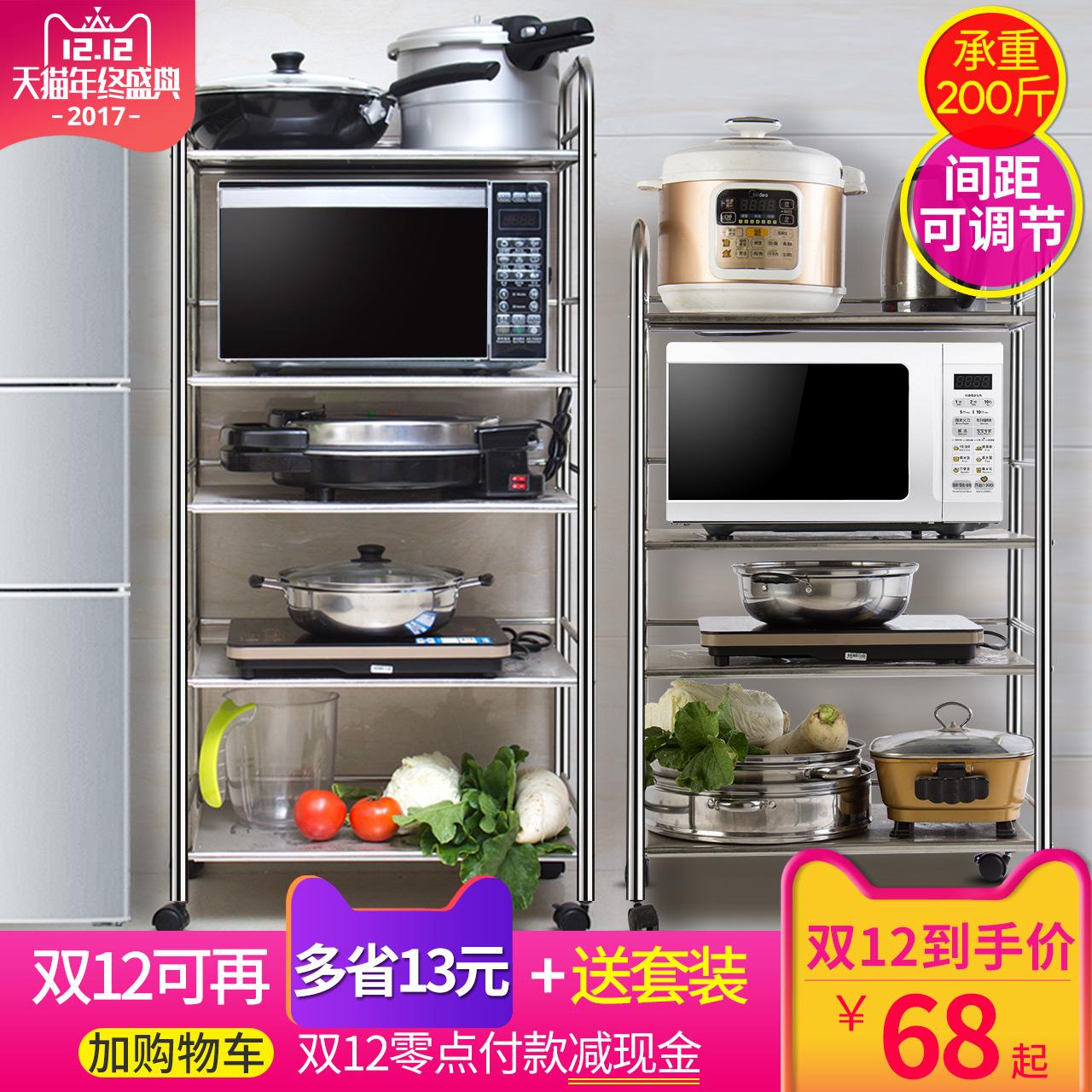 创步不锈钢置物架落地多层厨房用品具微波炉烤箱收纳储物架子锅架