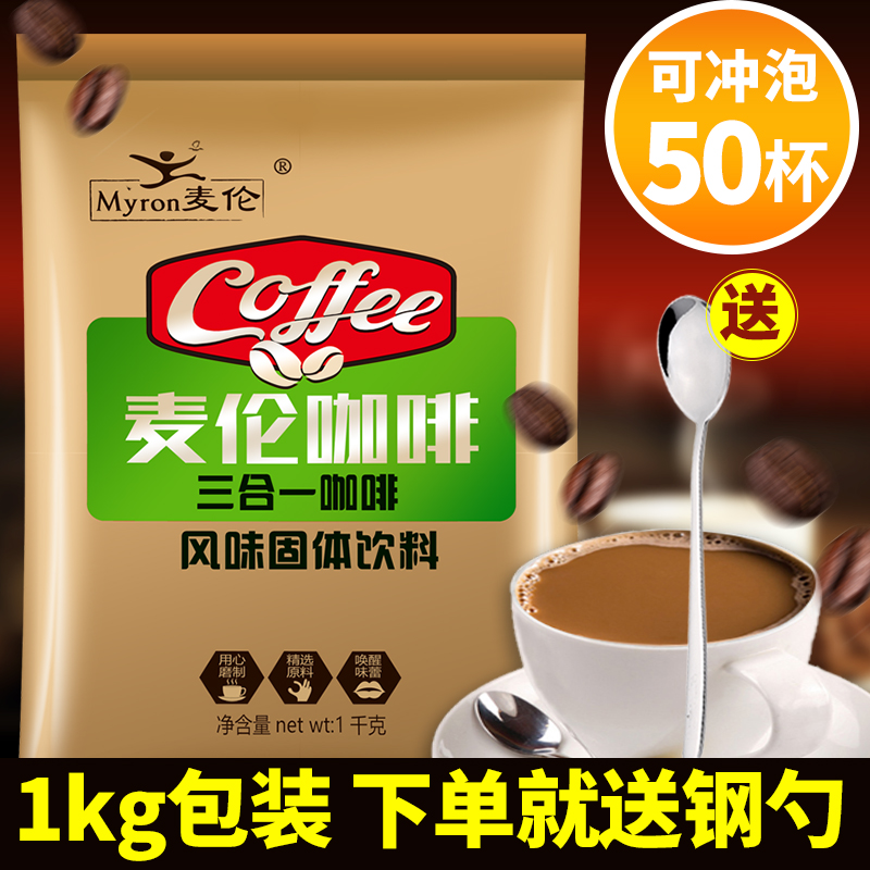 Mai Lun three in one instant coffee powder milk tea shop special beverage machine Blue Mountain latte large packaging bag