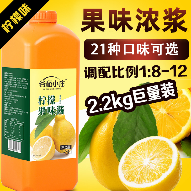 Guodao Xiaozhuang lemon juice milk tea shop special concentrated juice original pulp commercial mango and strawberry beverage