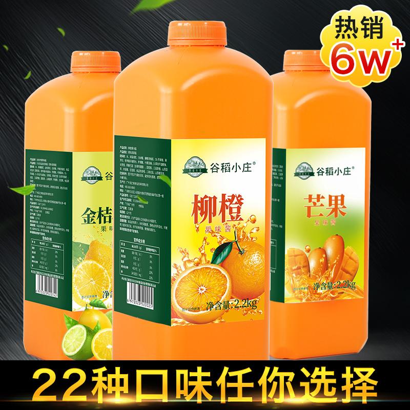 谷稻小庄橙汁浓缩果汁果味浓浆柳橙汁奶茶店原料批发冲饮原浆饮料