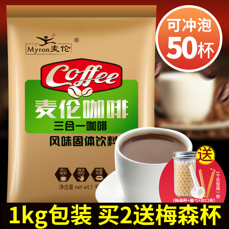 MAILUN three in one instant coffee powder milk tea shop beverage machine special blue mountain latte commercial large packaging bag