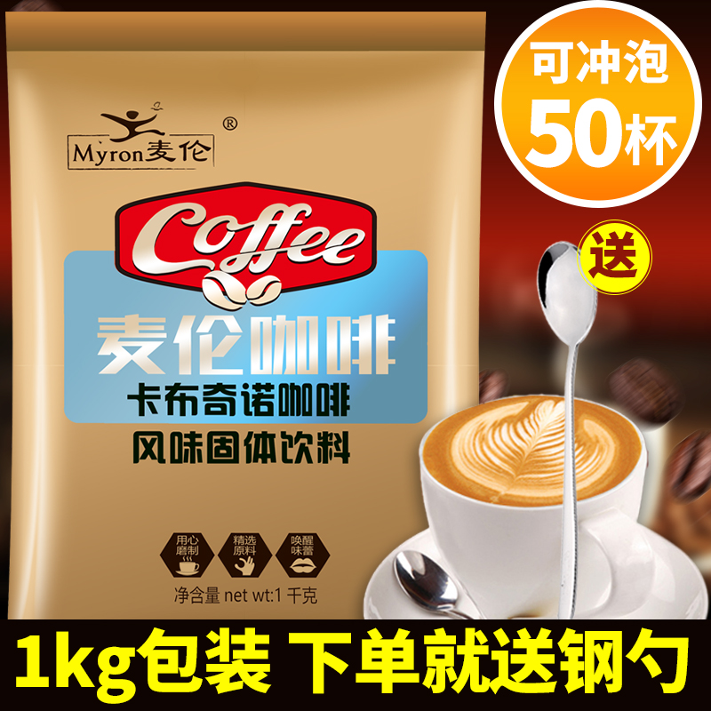 Melencappuccino instant coffee powder 1kg bag extra strong latte beverage machine wholesale of commercial raw materials