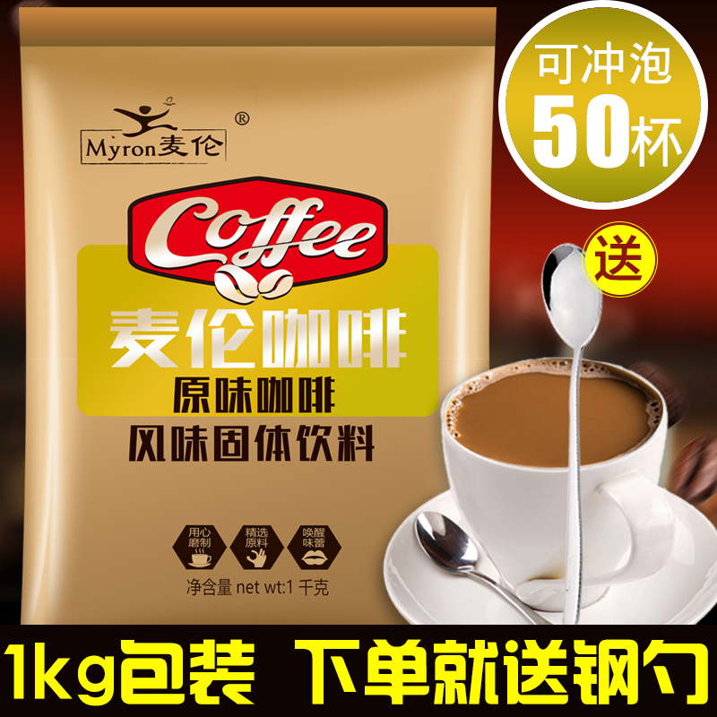 Mellon original coffee powder bag coffee instant blue mountain three in one cappuccino coffee beverage coffee machine