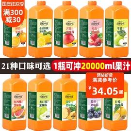 谷稻小庄浓缩果汁果浆奶茶店专用商用橙汁金桔柠檬汁饮料原浆芒果
