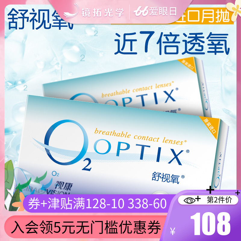 Alcon Vision Kangshu Oxygen Transparent Myopic Contact Lenses Monthly Cassette Silicon Hydrogel 6 Slices Comfortable Oxygen 30