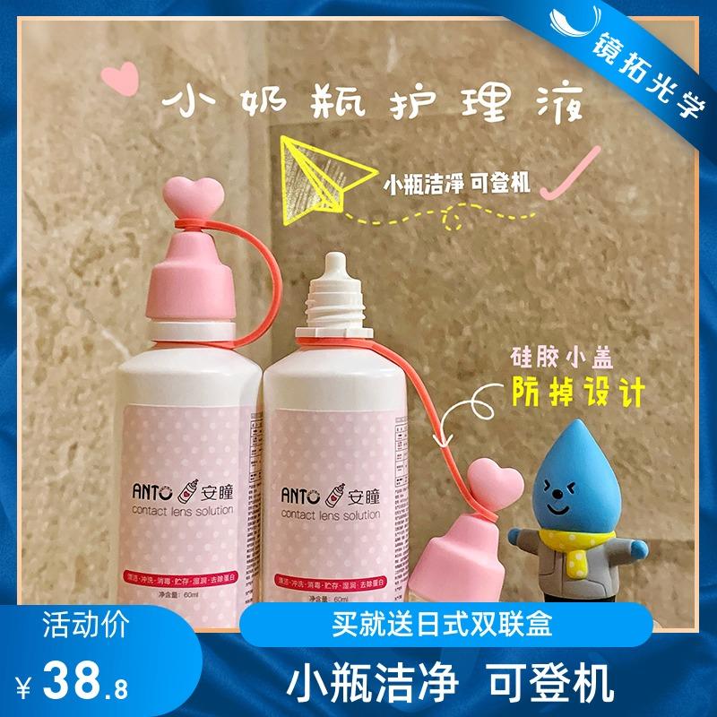 安瞳隐形眼镜护理液60ML*4美瞳药水大小瓶装便携飞行装除蛋白清洗