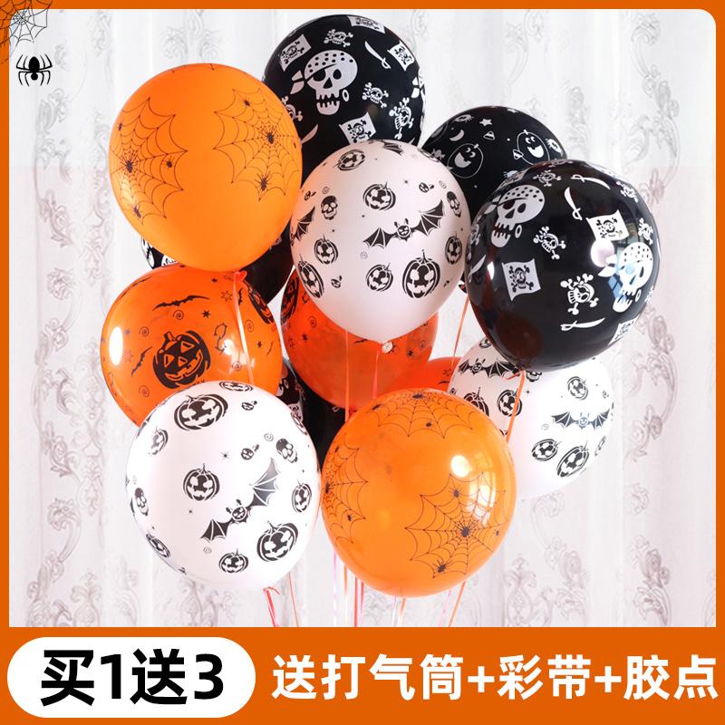 11月30日最新优惠万圣节气球装饰黑色橙色汽球套餐背景墙商场店铺酒吧ktv场景布置