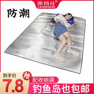 露营铝膜防潮垫单人野餐垫户外便携防水睡垫布帐篷家用野炊地垫子